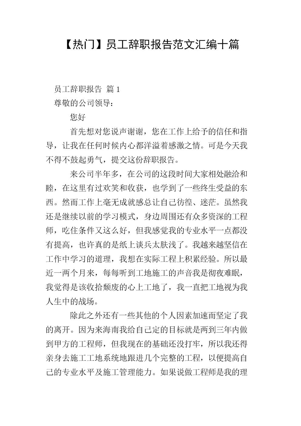 【热门】员工辞职报告范文汇编十篇.doc