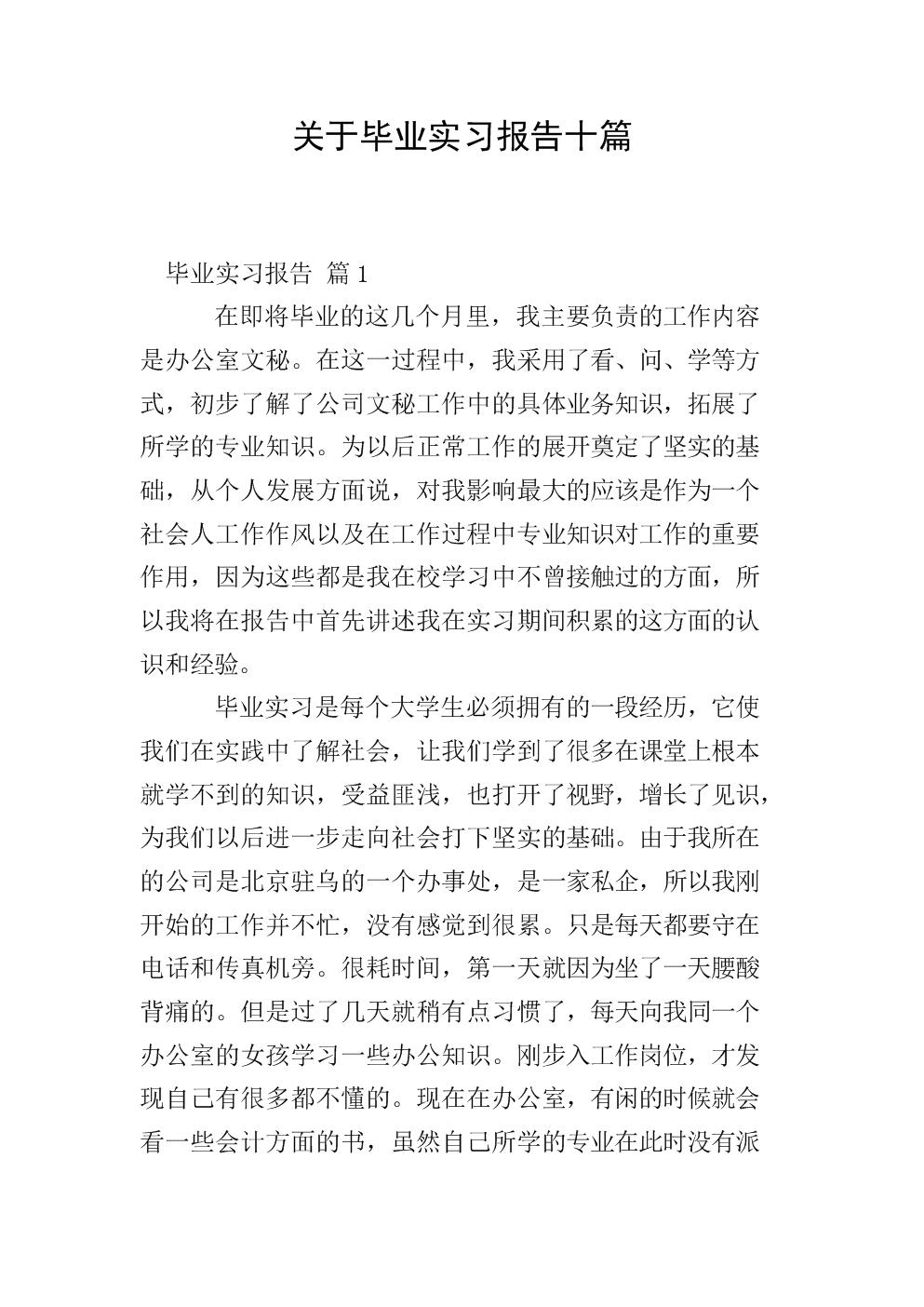 关于毕业实习报告十篇.doc