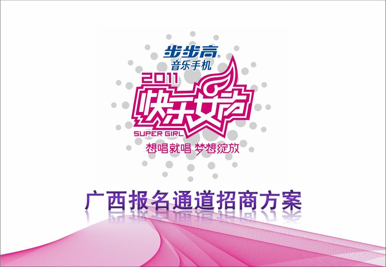 "XXXX快乐女声广西报名通道""指定赞助商""招商方案计划教材文档.ppt"