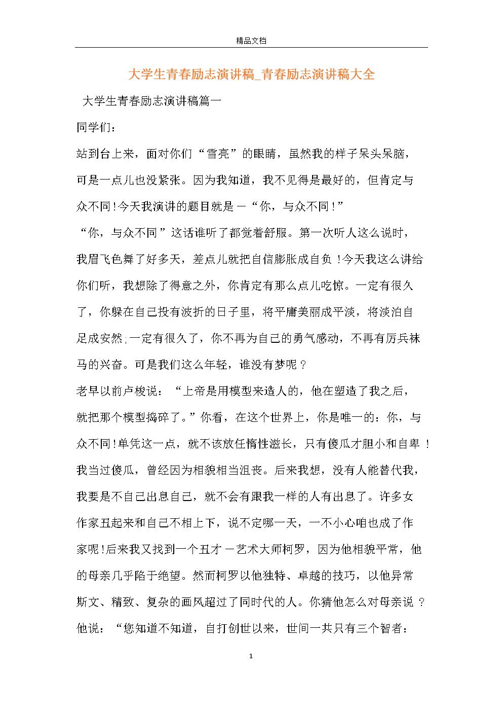 大学生青春励志演讲稿_青春励志演讲稿大全.docx