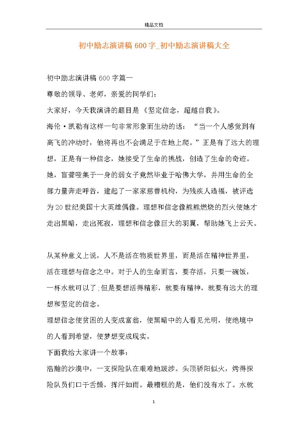 初中励志演讲稿600字_初中励志演讲稿大全.docx