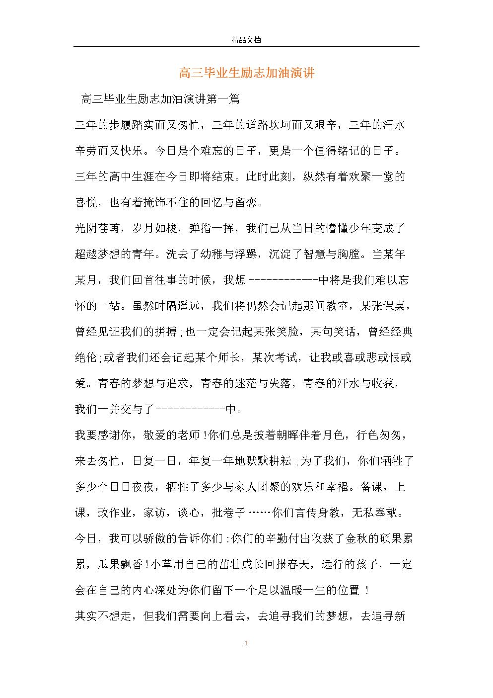 高三毕业生励志加油演讲.docx