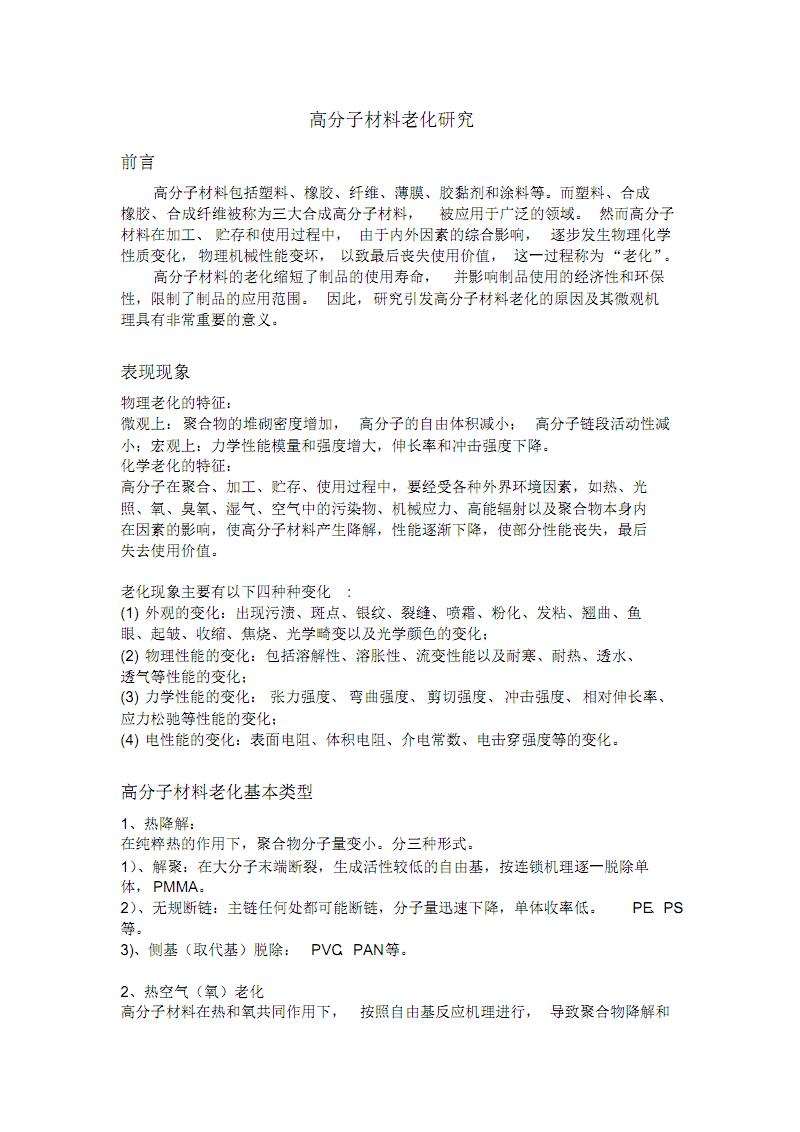 高分子材料老化研究.pdf