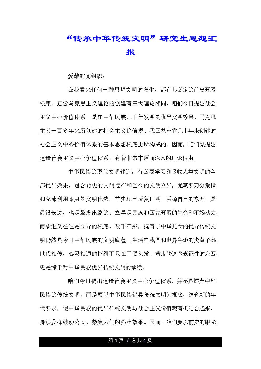 """""""传承中华传统文化""""研究生思想总结汇报.doc"""