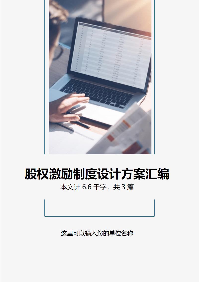 股权激励制度设计方法方案.pdf