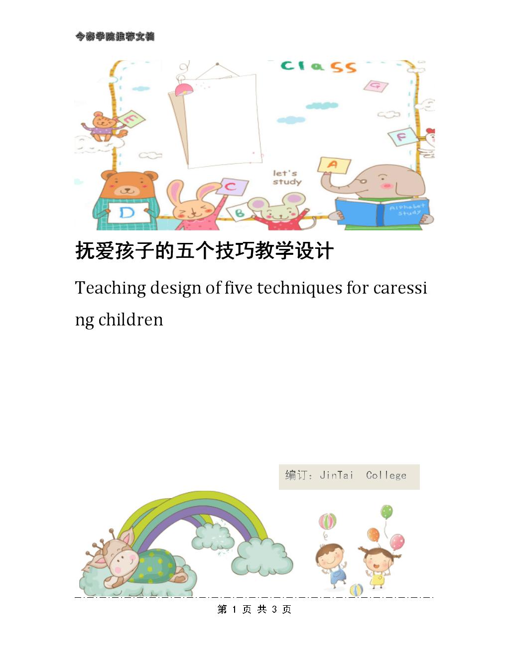 抚爱孩子的五个技巧教学设计.docx