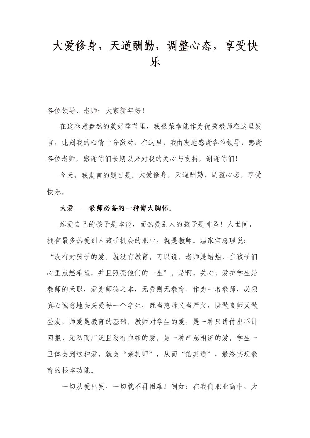 优秀教师报告会汇报材料8.doc