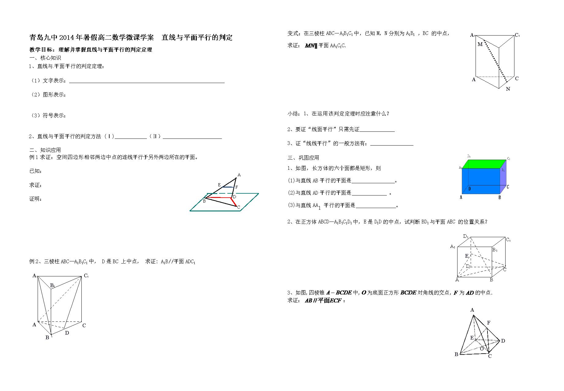 青岛九中2014年暑假高二数学微课学案 直线与平面平行的判定.doc