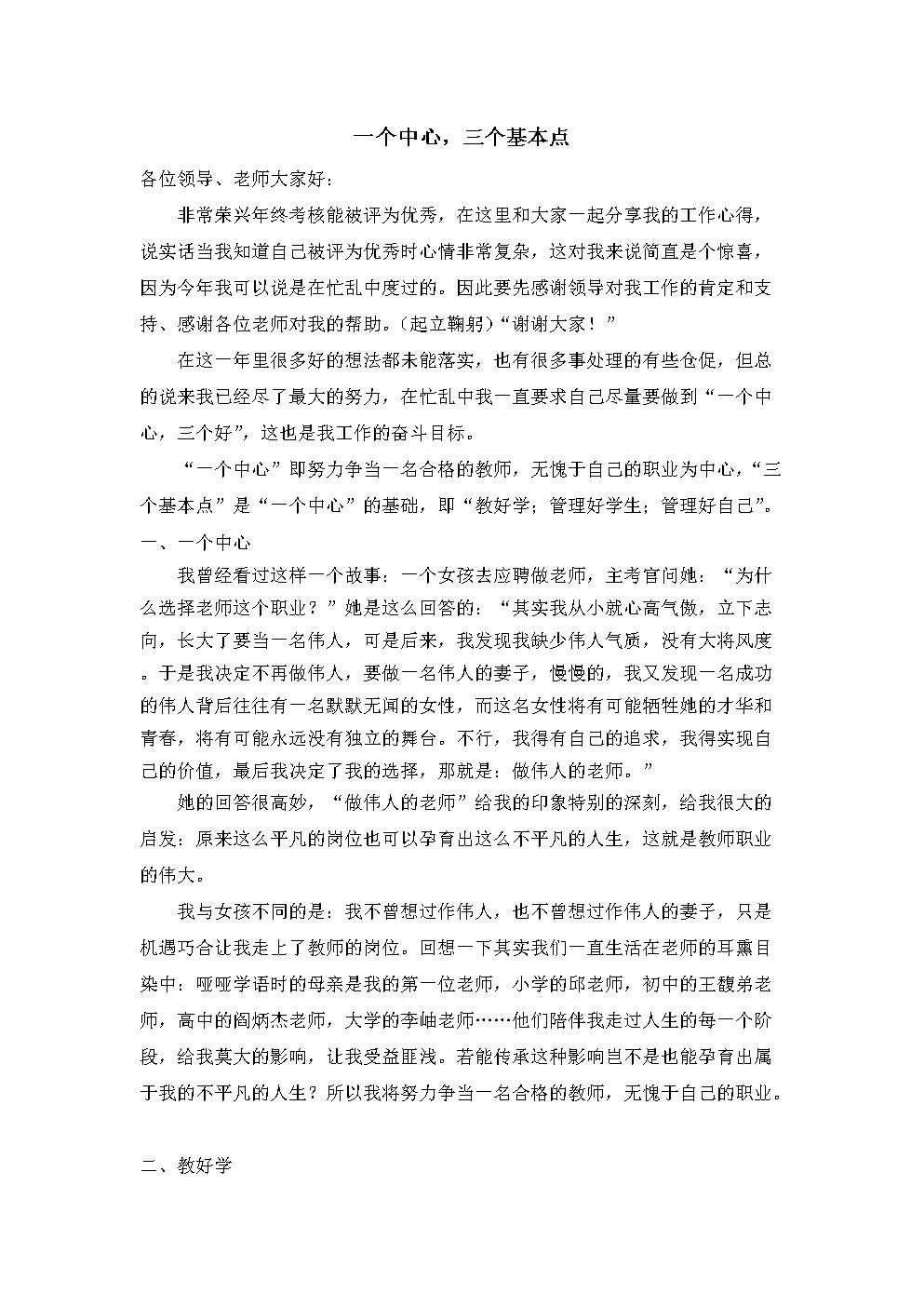 优秀教师报告会汇报材料4.doc