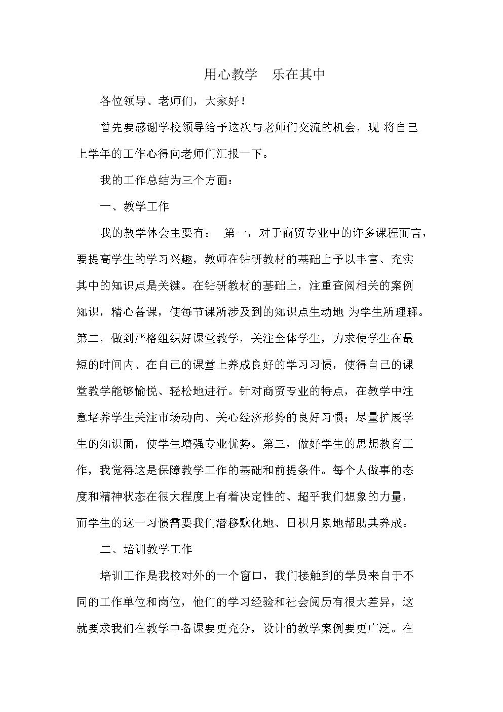 优秀教师报告会汇报材料9.doc