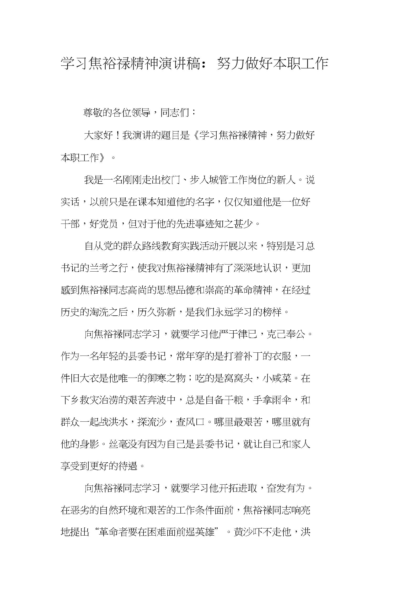 学习焦裕禄精神演讲稿-努力做好本职工作(20200714110523).docx