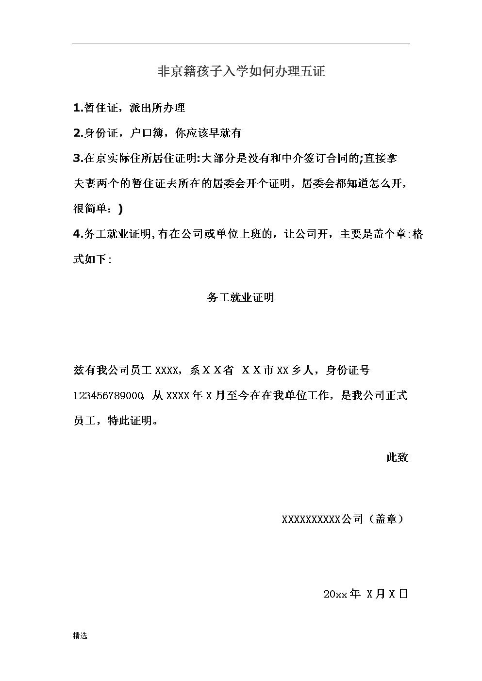 非京籍孩子入学如何办理五证报告.doc