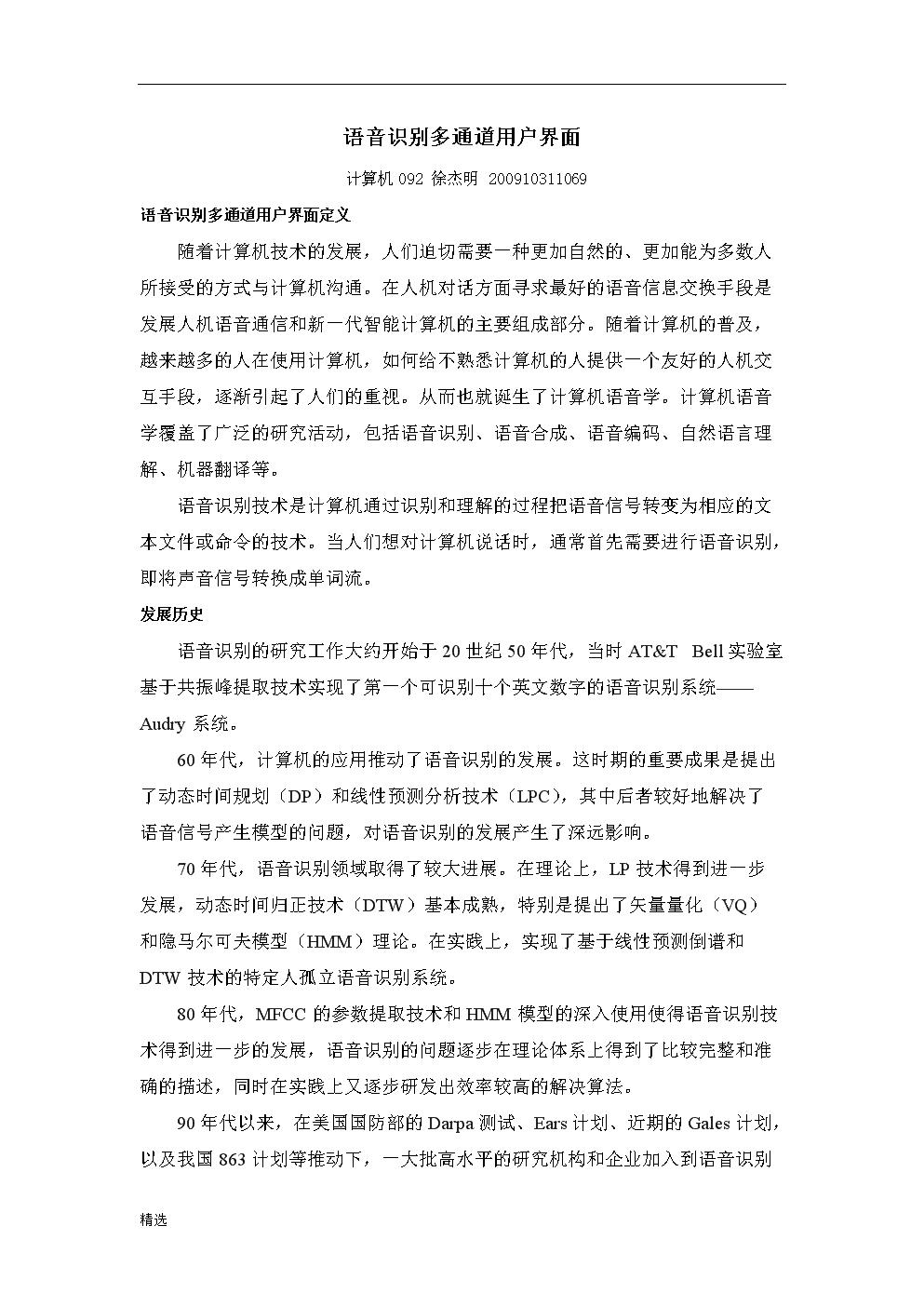 复习课件语音识别多通道用户界面.doc