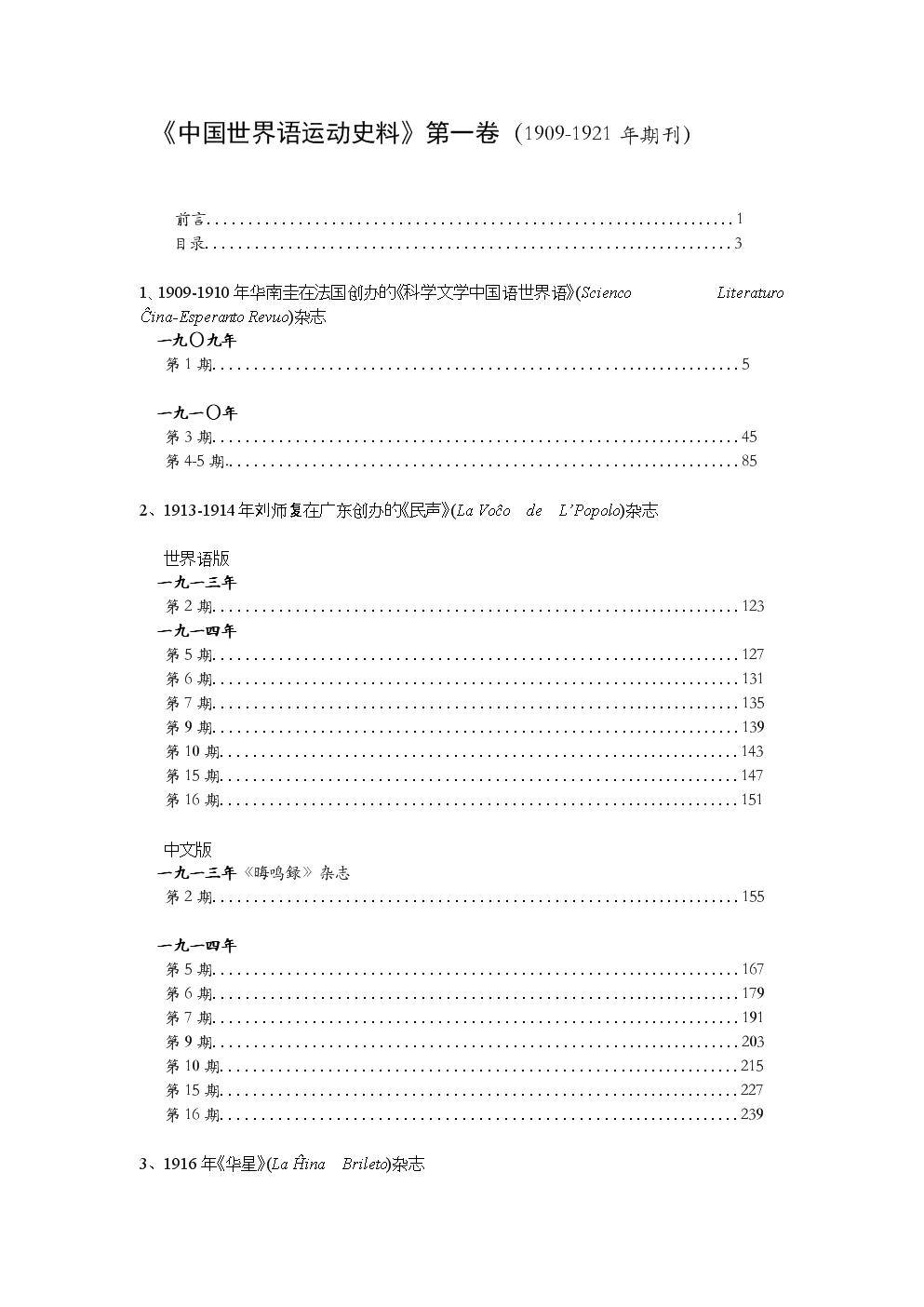 《中国世界语运动史料》第一卷(1909-1921年期刊).doc