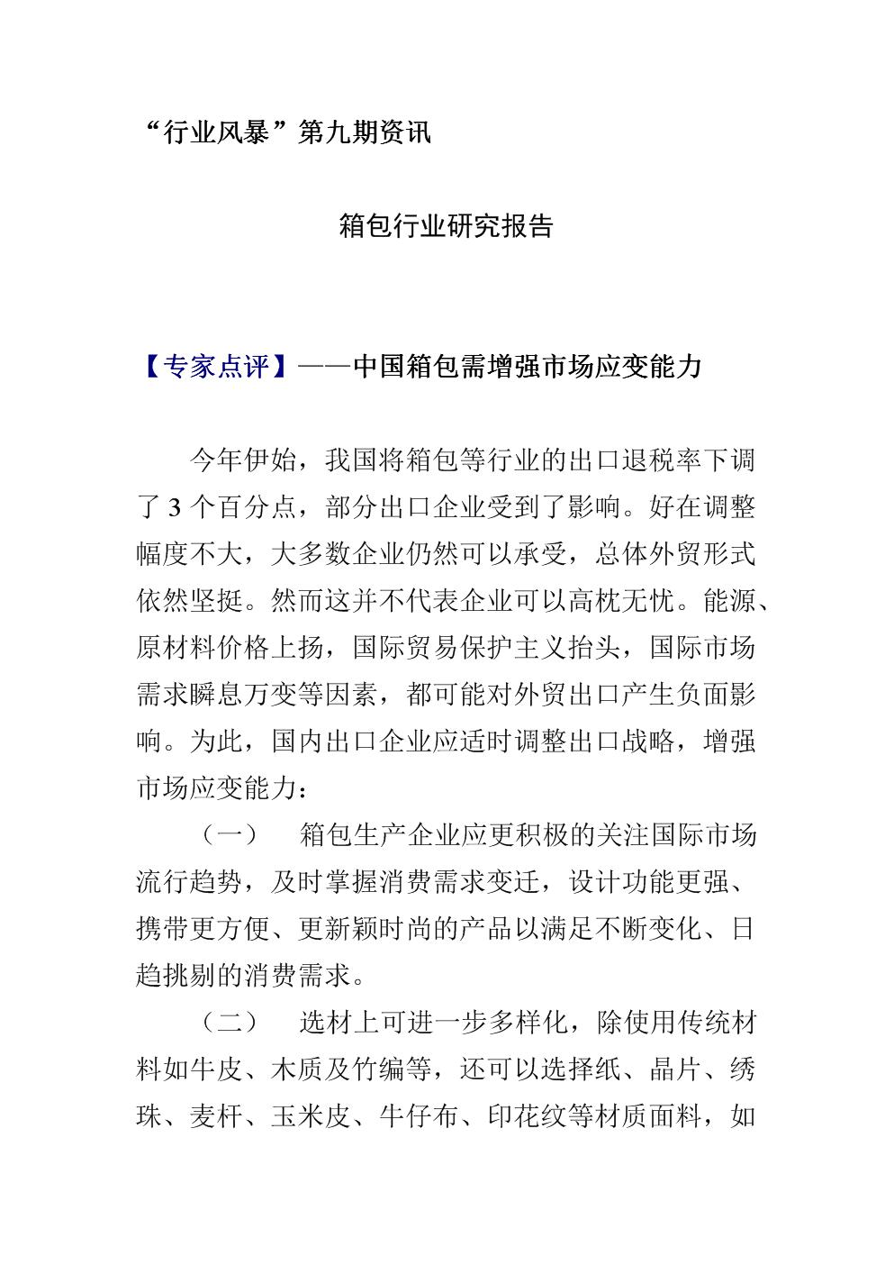 关于箱包行业研究报告.doc