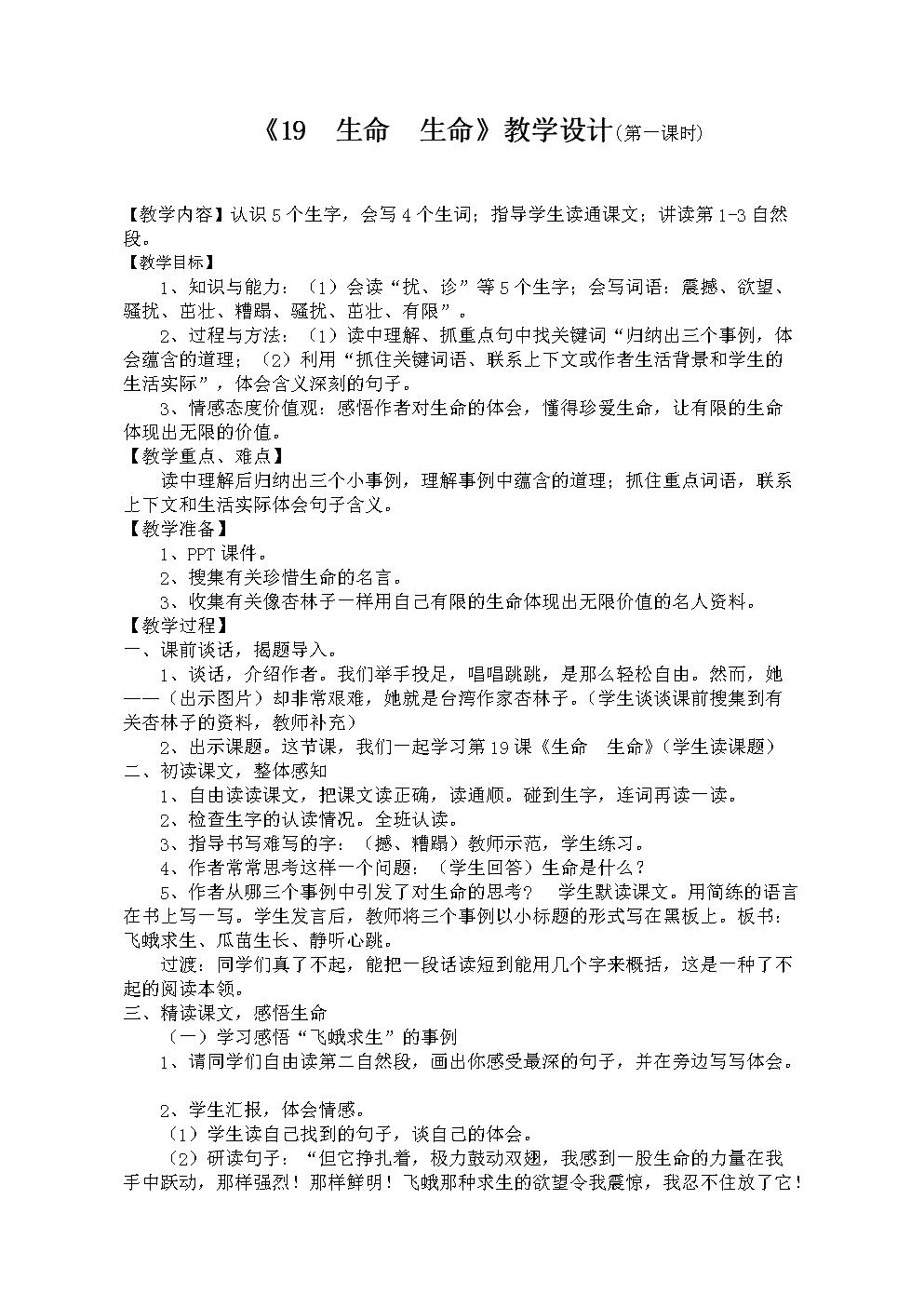 【人教新课标】四年级下册语文教案-5.17《生命 生命》 (1).doc