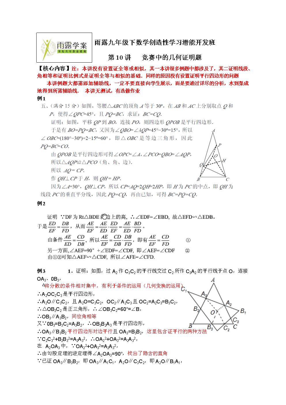 初三下学期数学讲义(10).doc