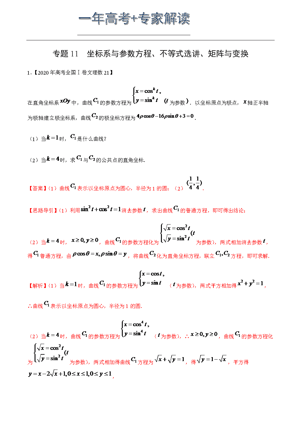 专题11 坐标系与参数方程、不等式选讲-2020年高考数学真题专家解读.docx
