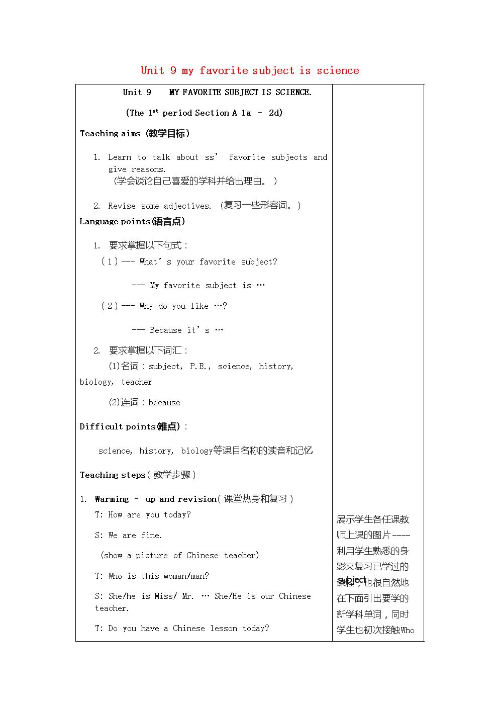 初中七年级英语上册教案:unit 9《my favorite subject is science》2(人教新目标版).doc