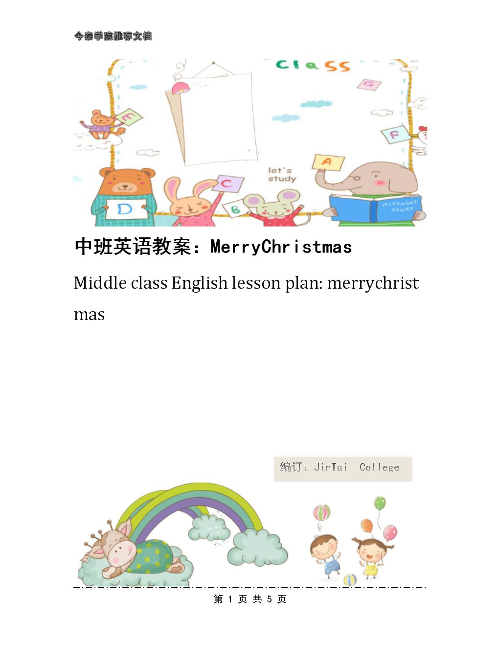 中班英语教案:MerryChristmas.docx