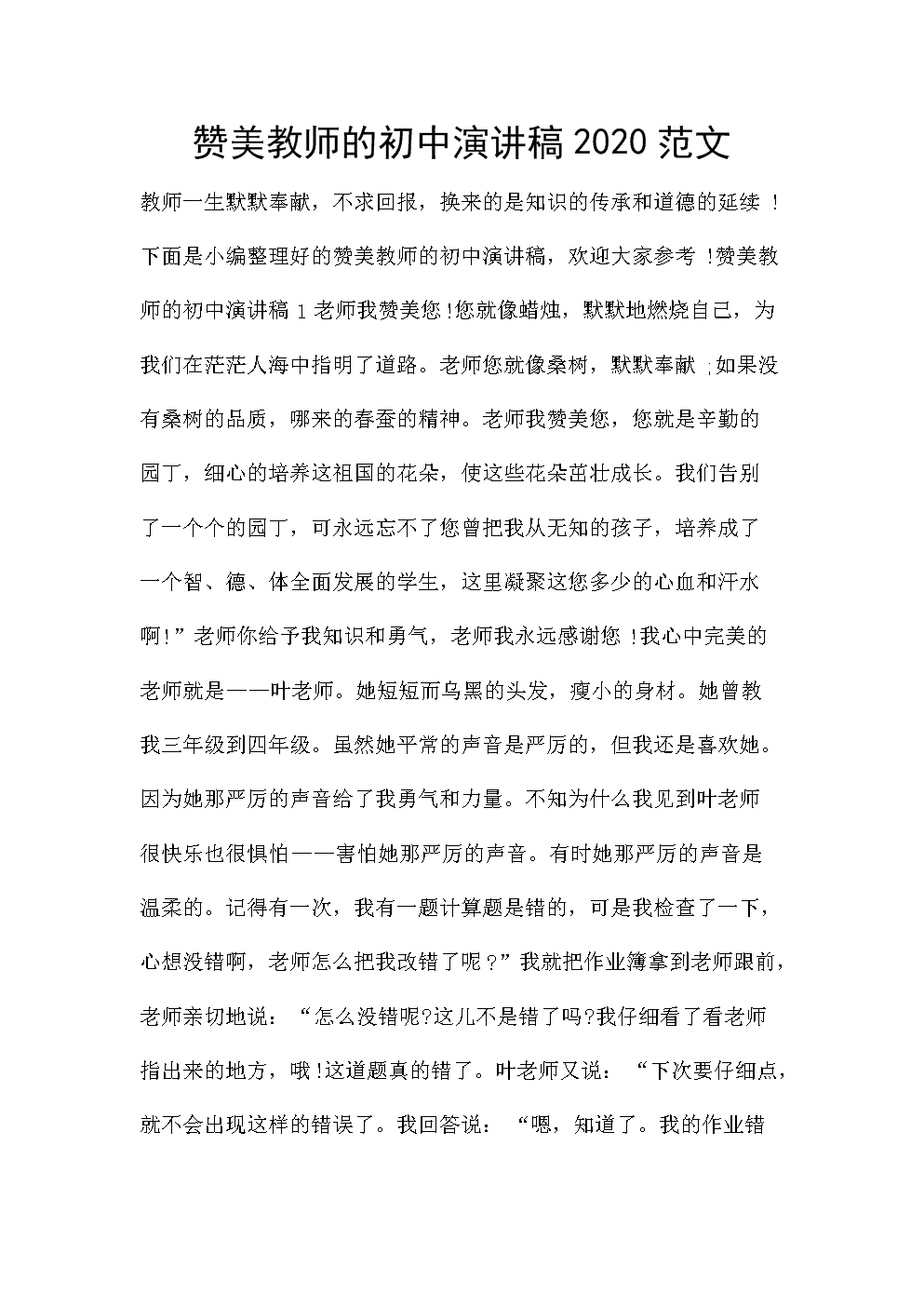 赞美教师的初中演讲稿2020范文.doc