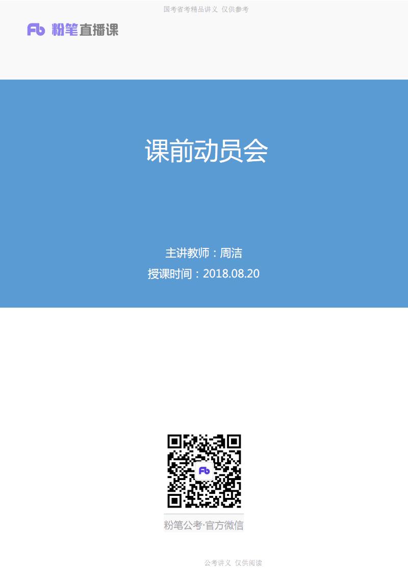 2018.08.20 课前动员会 周洁 (笔记).pdf
