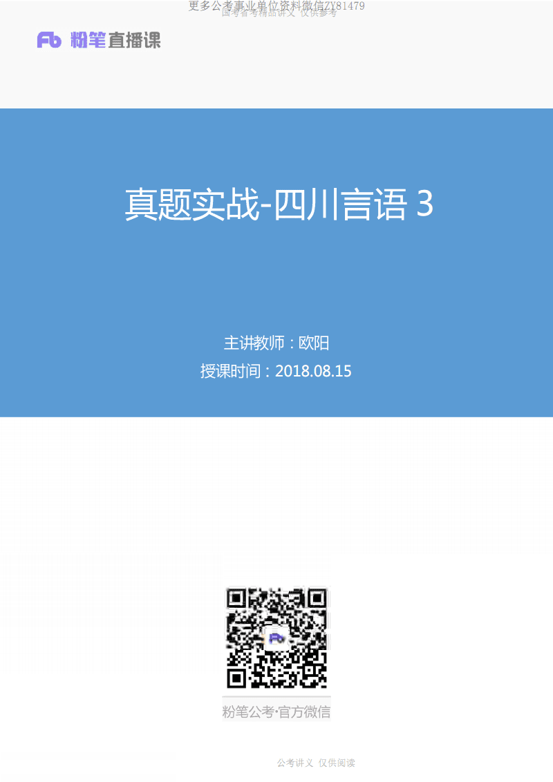 2018.08.15 真题实战-四川言语3 欧阳 (讲义+笔记).pdf
