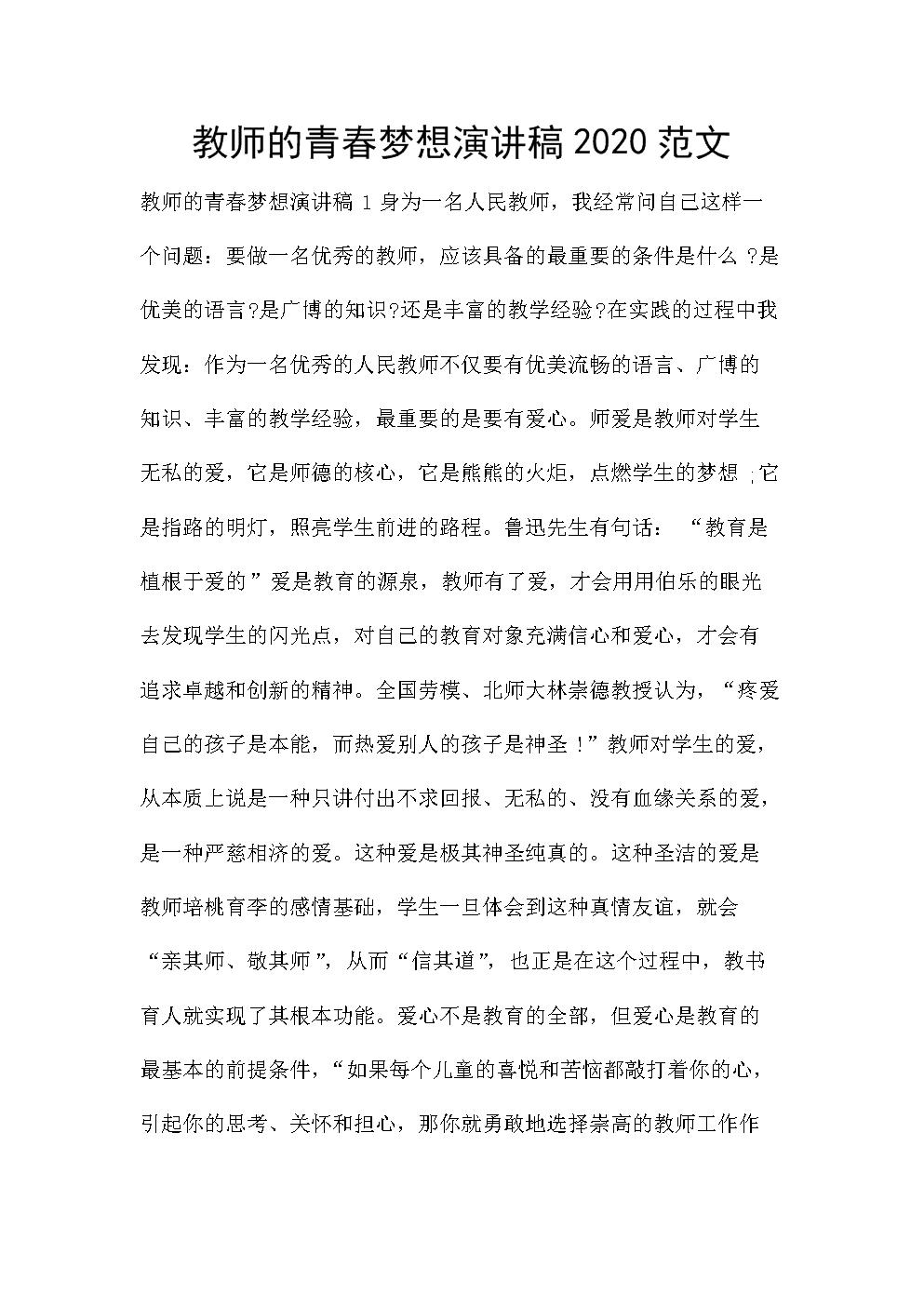 教师的青春梦想演讲稿2020范文.doc