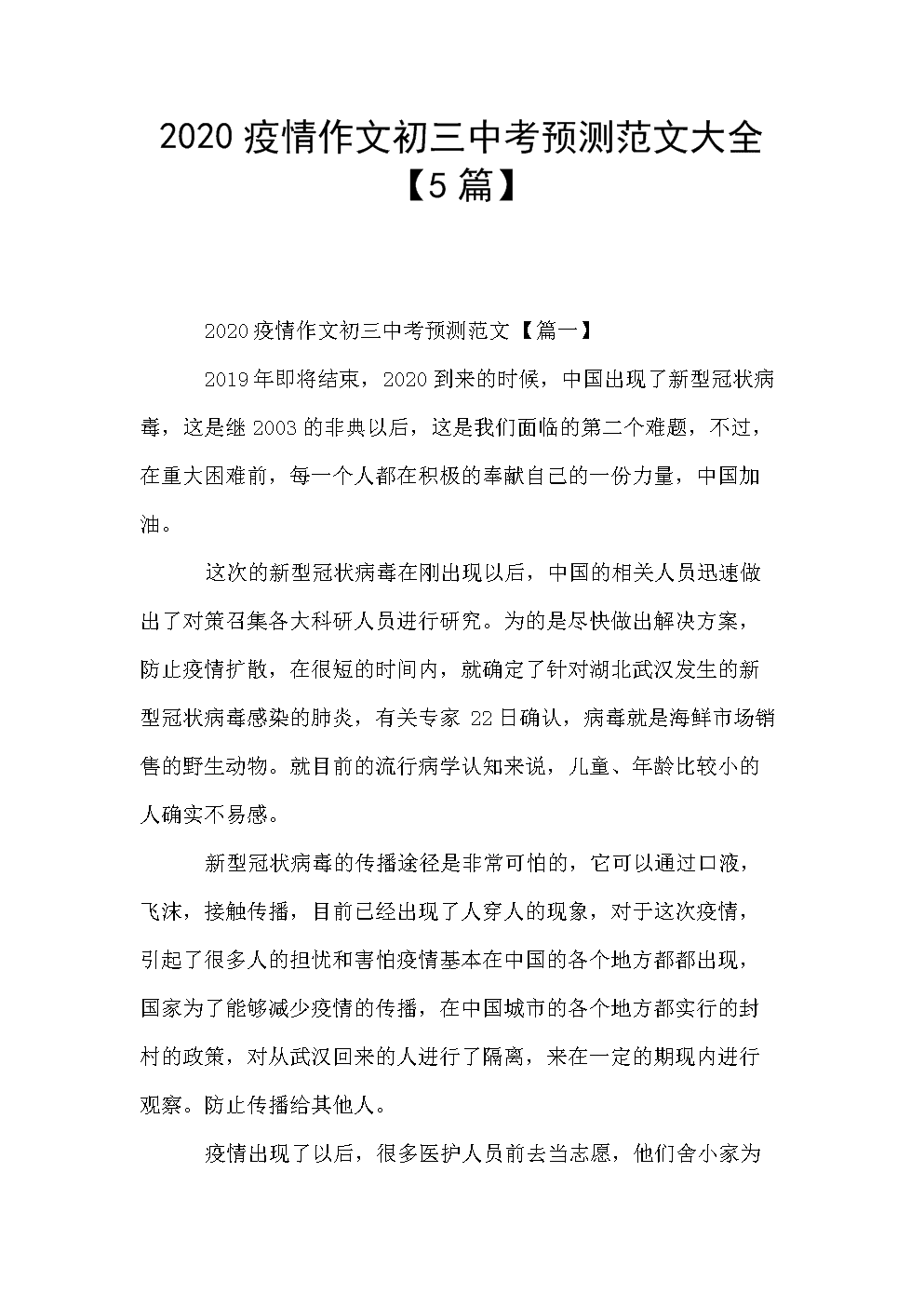 2020疫情作文初三中考预测范文大全【5篇】.doc