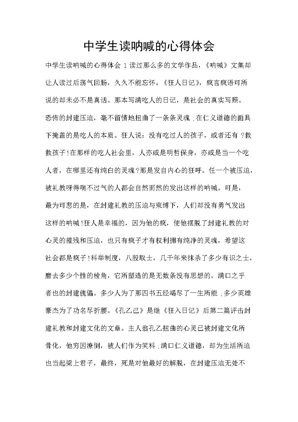 中学生读呐喊的心得体会.doc