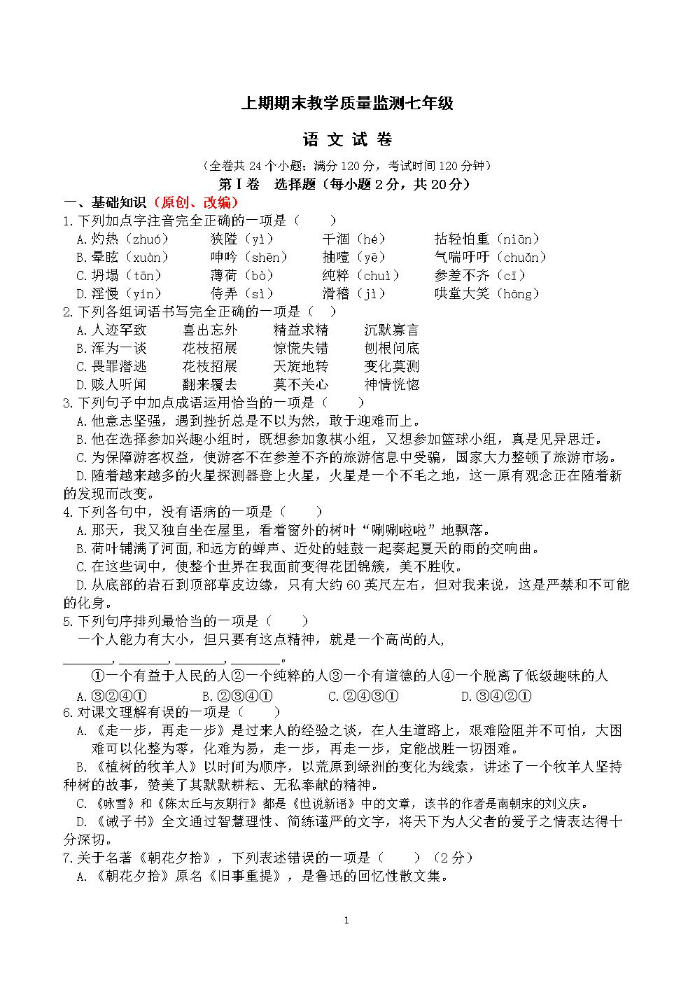 部编人教版语文七年级上册期末试题及答案].docx