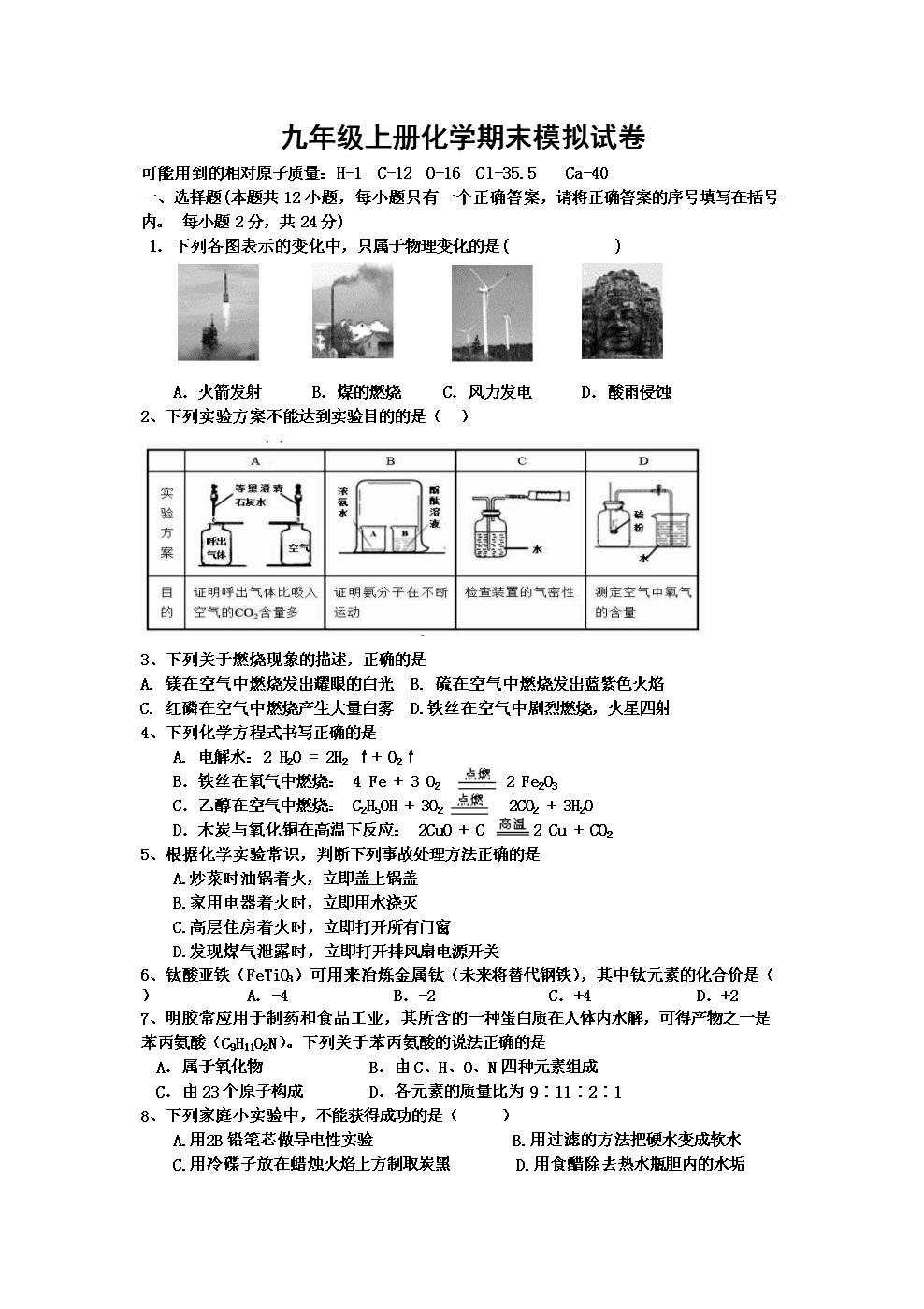 人教版九年级上册化学期末模拟试卷].doc