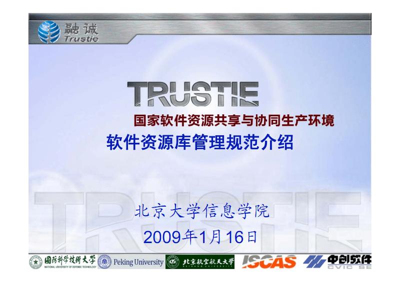 软件资源库管理规范介绍.pdf