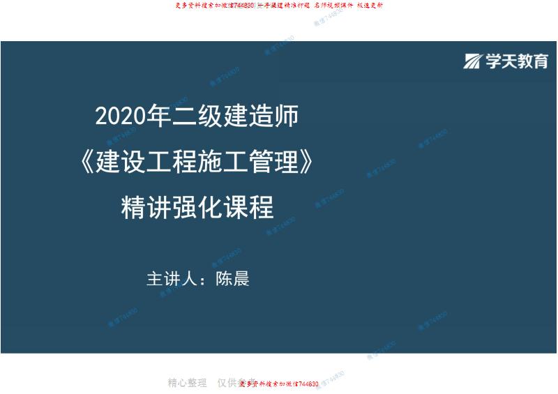 第七章 施工信息管理讲义彩色观看版.pdf
