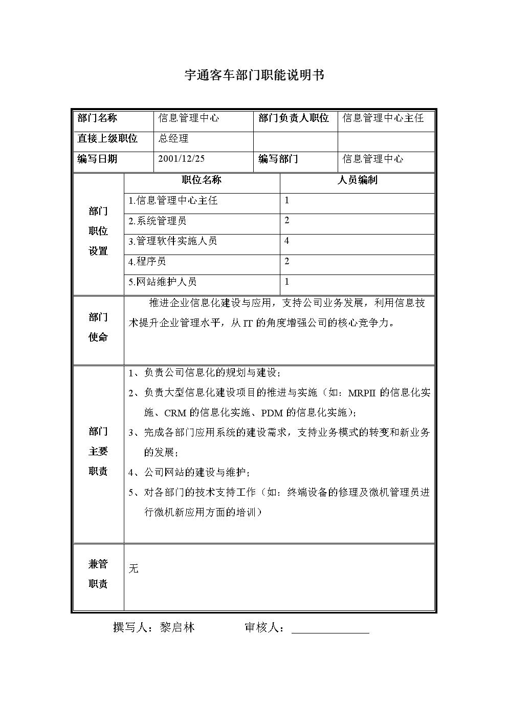 部门职能说明书-信息管理中心.doc