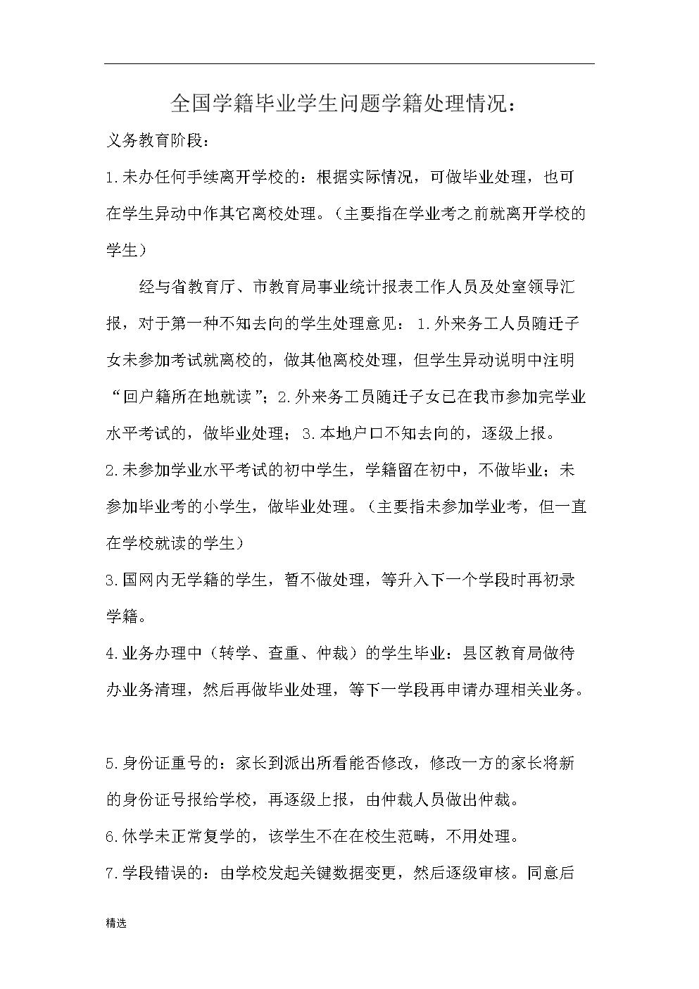 全国学籍毕业学生问题学籍处理情况精细版.doc