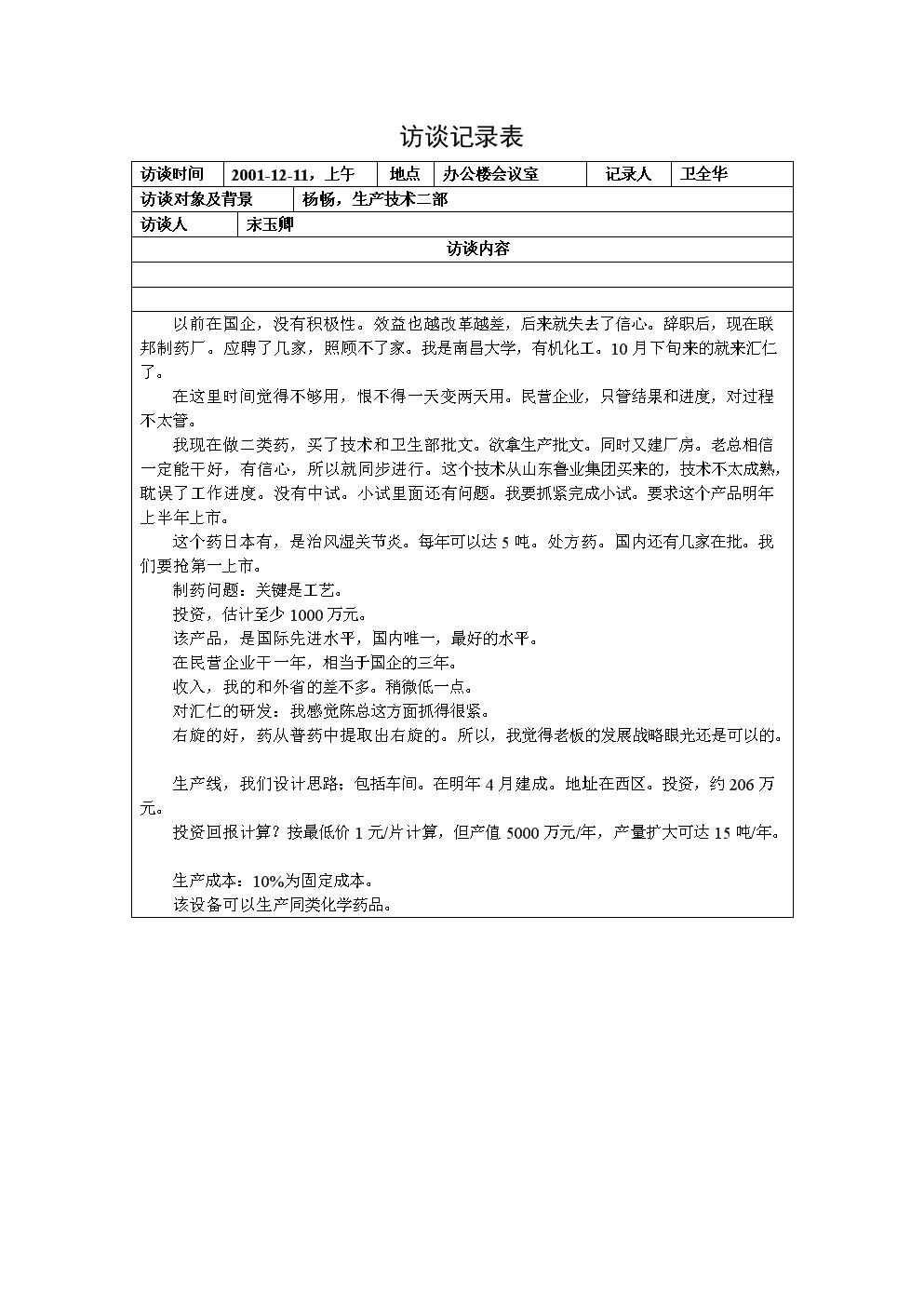 访谈记录表-杨畅.doc