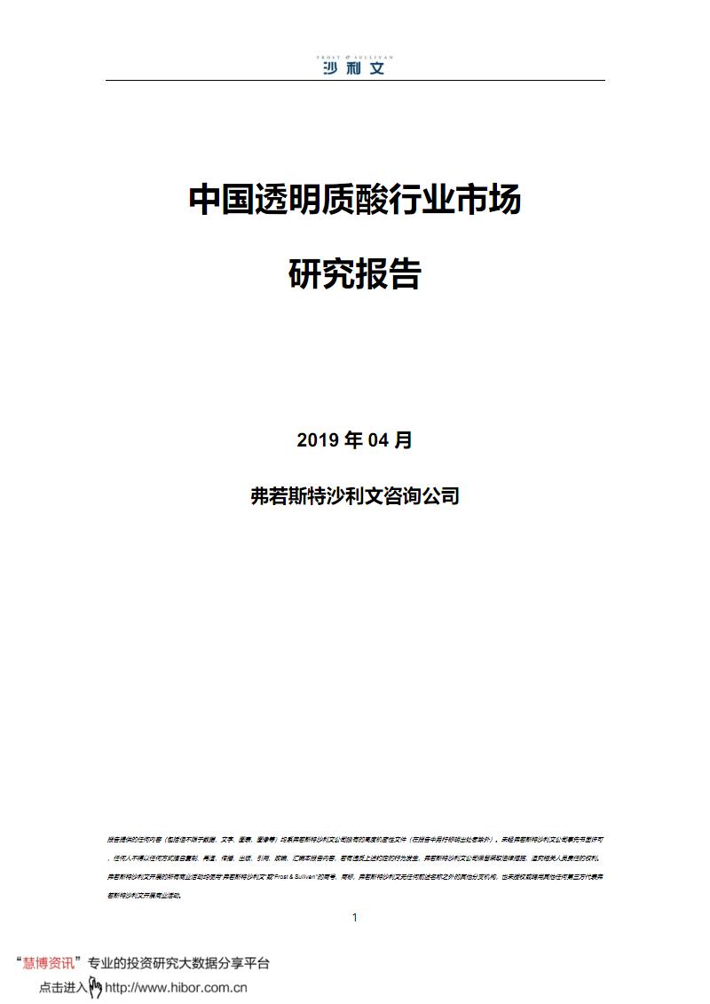 20200430-沙利文-中国透明质酸行业市场研究报告.pdf