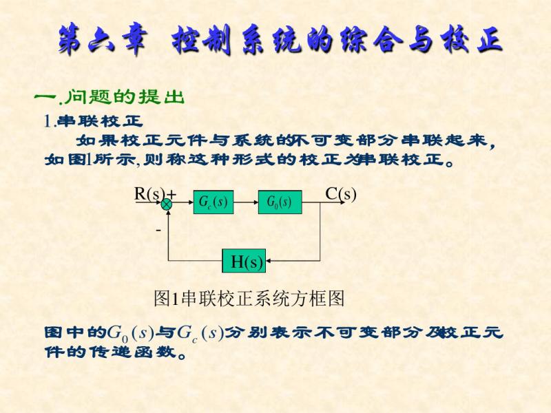 自动控制原理课件第六章.pdf