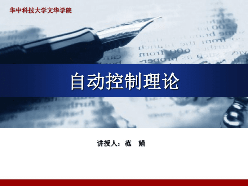 自动控制原理第9章.pdf