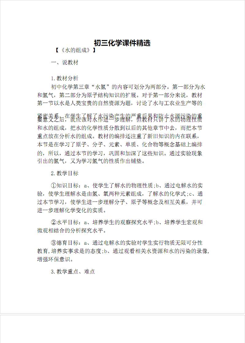 初三化学课件精选.pdf