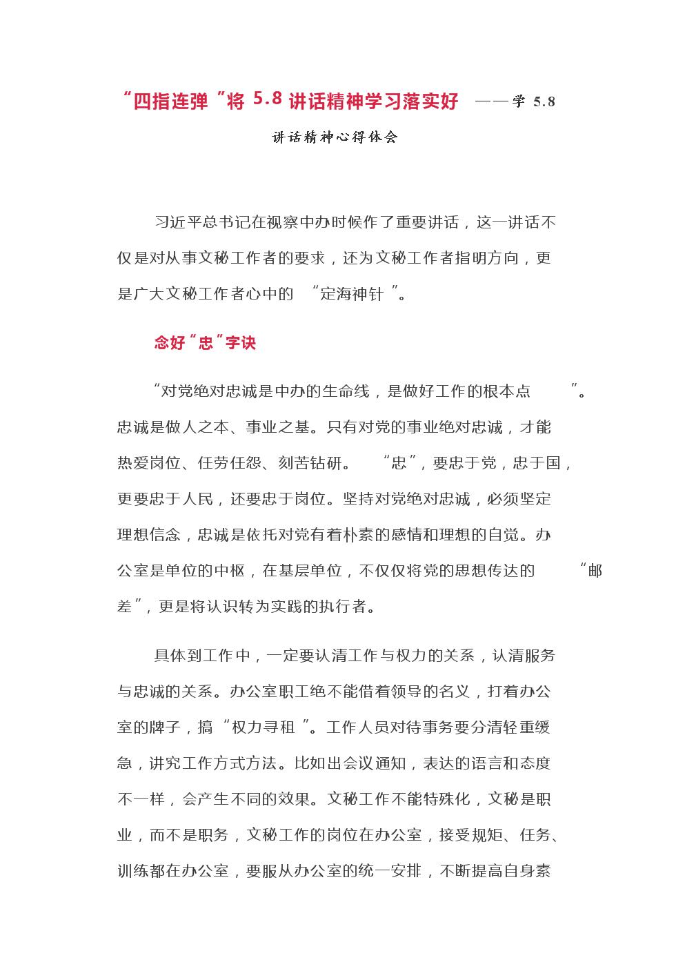 """""""四指连弹""""将5.8讲话精神学习落实好——学5.8讲话精神心得体会.docx"""