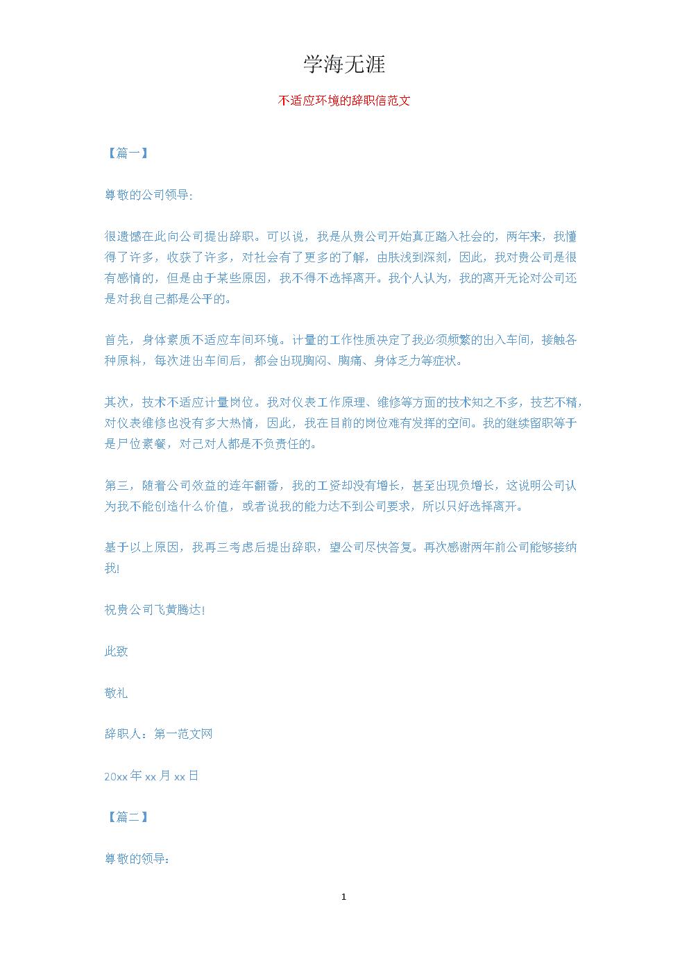 不适应环境的辞职信范文[共2页].docx