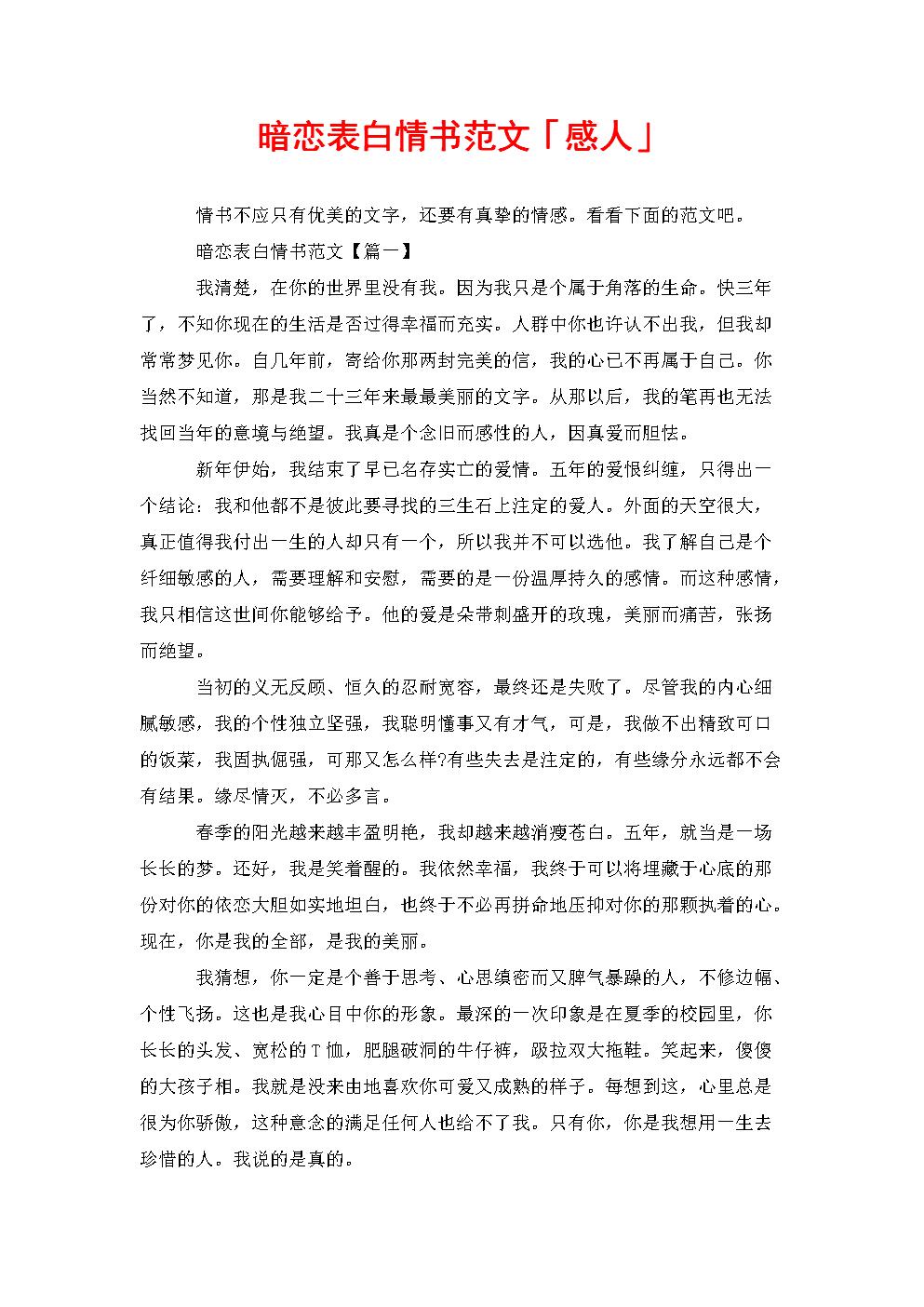 暗恋表白情书范文「感人」.doc