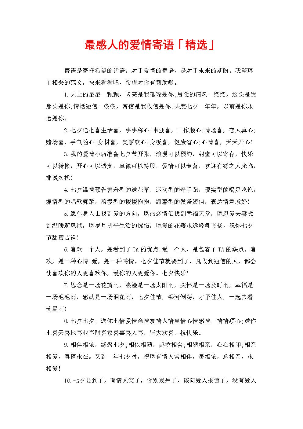 最感人的爱情寄语「精选」.doc