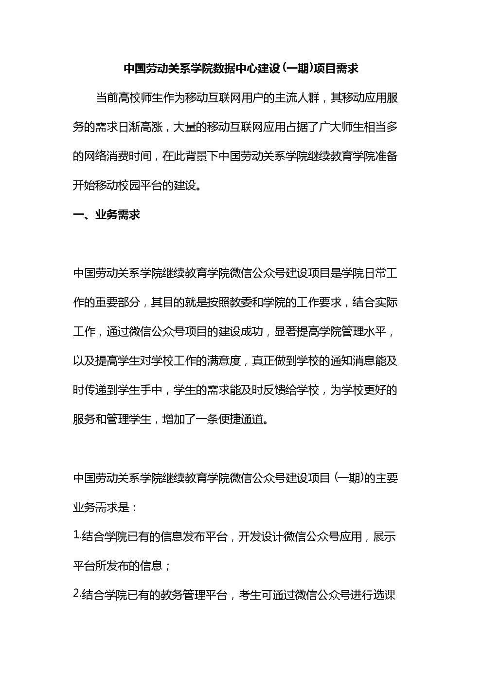 中国劳动关系学院数据中心建设(一期)项目需求.doc