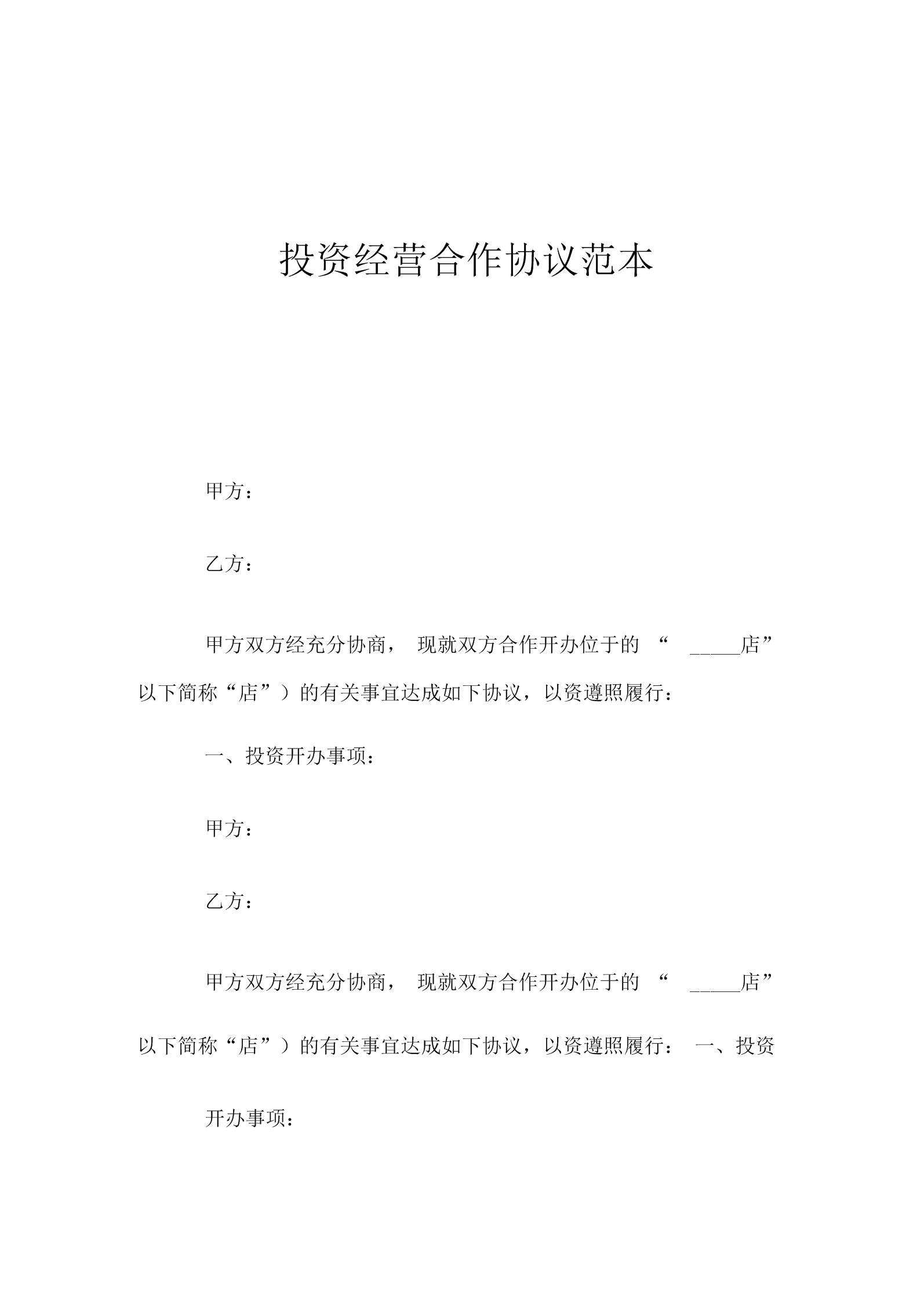 投资经营合作协议.docx