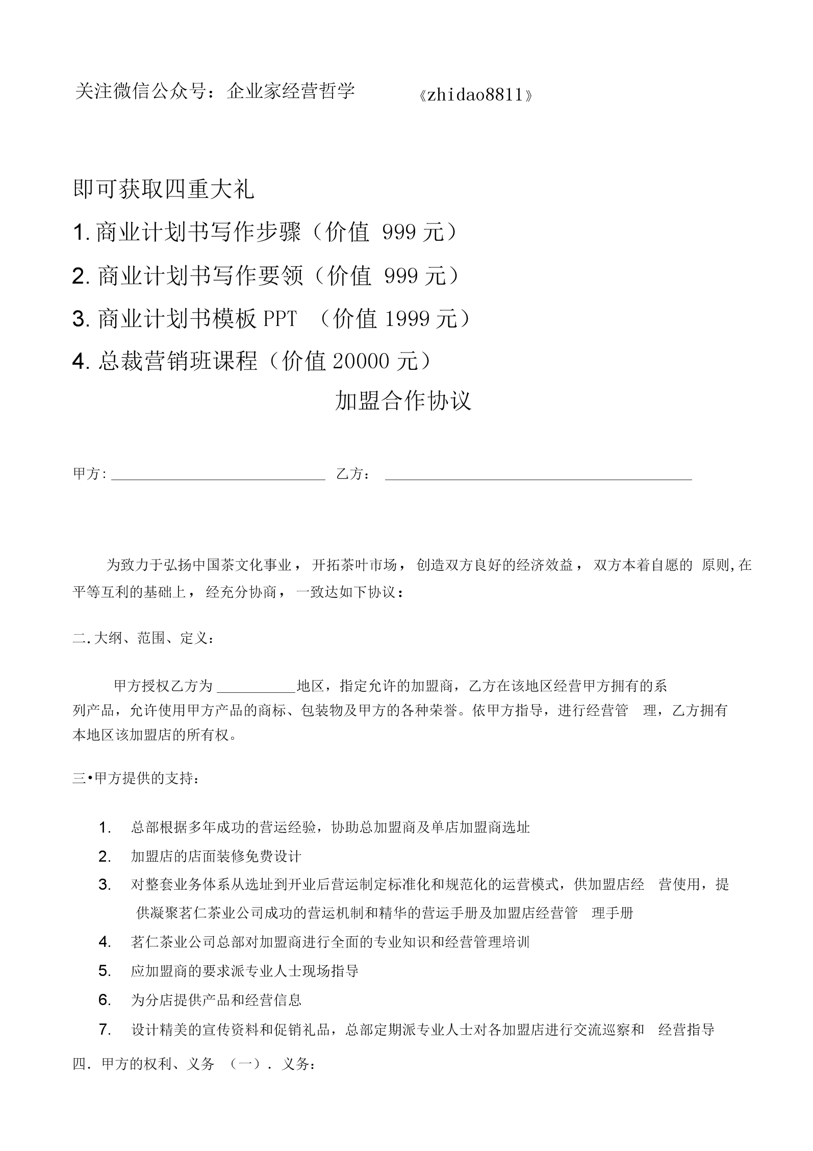 推荐-加盟合作协议.docx