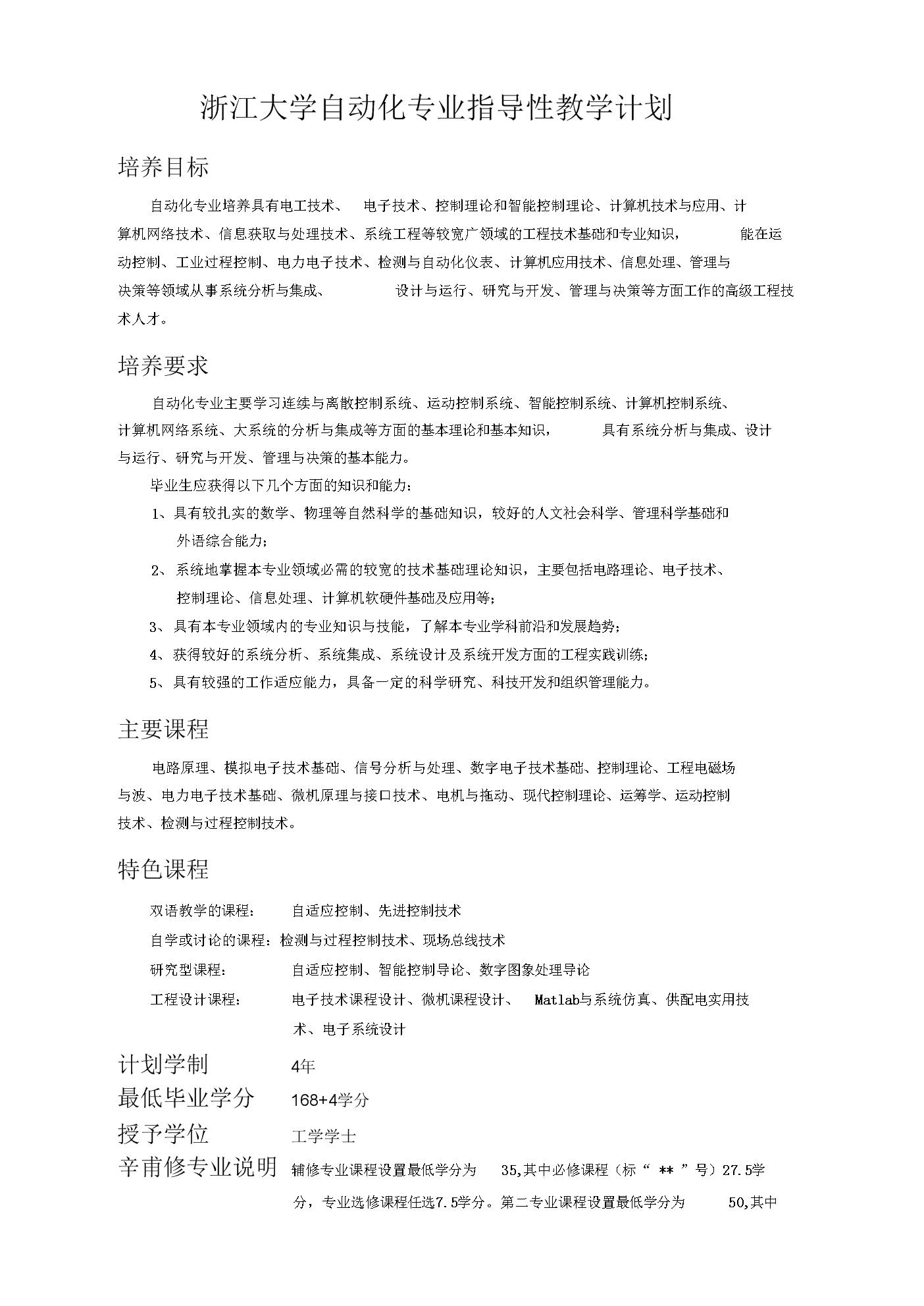 浙江大学自动化专业指导性教学计划学习资料.docx