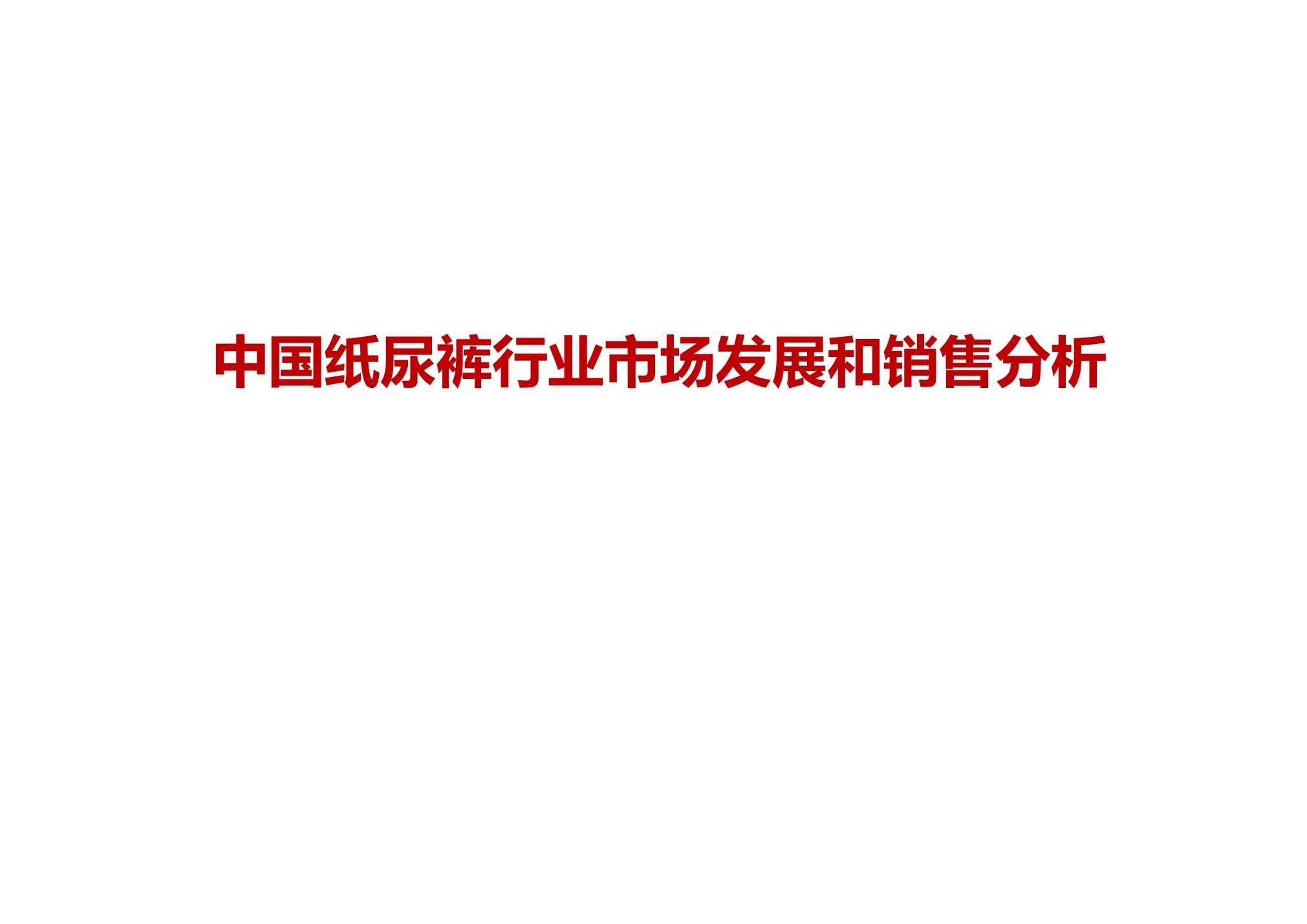 《中国纸尿裤行业市场发展和营销案例分析》PPT.ppt